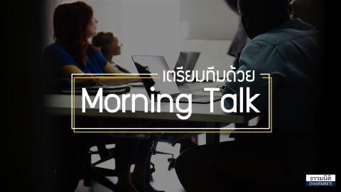 เตรียมพร้อมทีมด้วย Morning Talk