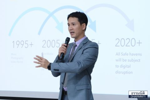 ธรรมนิติ จัดบรรยาย Digital Transformation ให้ผู้บริหารและพนักงาน