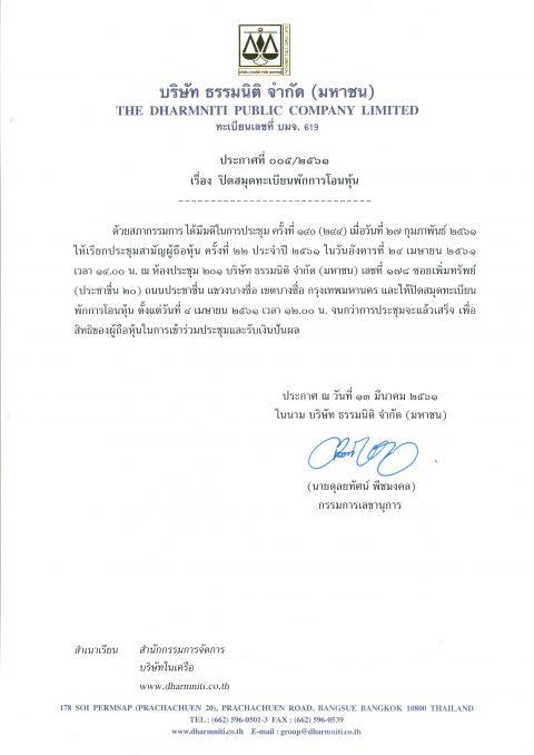 ประกาศธรรมนิติ (มหาชน) ที่ 005-61 เรื่องปิดสมุดทะเบียนพักการโอนหุ้น ปี 2561