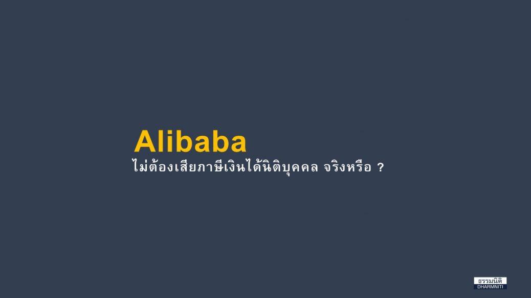 Alibaba ไม่ต้องเสียภาษีเงินได้นิติบุคคลจริงหรือมั่ว