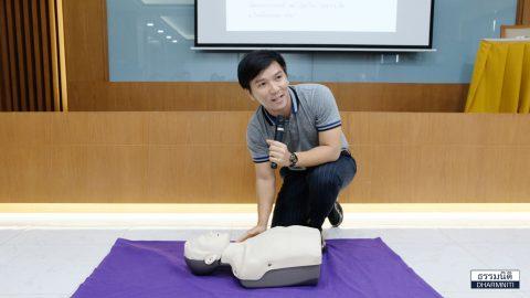 ธรรมนิติจัดอบรมการทำ CPR การช่วยชีวิตเบื้องต้น