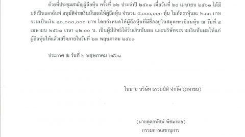 ประกาศธรรมนิติ (มหาชน) ที่ 008-61 เรื่องการจ่ายเงินปันผล