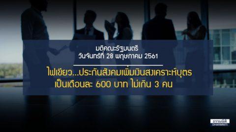 ครม.ไฟขียว ประกันสังคมเพิ่มเงินสงเคราะห์บุตรเป็นเดือนละ600 บาท