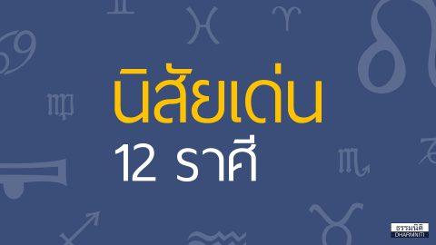 นิสัยเด่น 12 ราศี