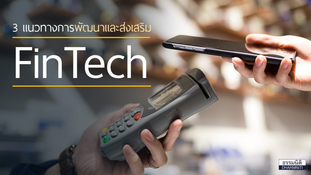 อุตสาหกรรมเทคโนโลยีทางการเงิน FinTech