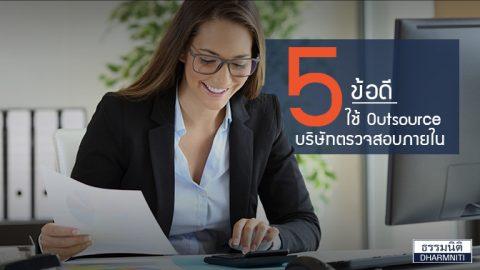 5 ข้อดีใช้ Outsource บริษัทตรวจสอบภายใน