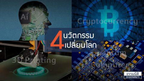 4 นวัตกรรมเปลี่ยนโลก