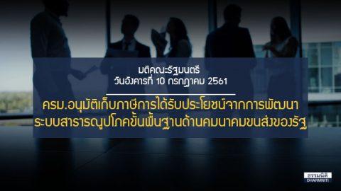 ครม. อนุมัติ กฎหมายภาษีการได้รับประโยชน์จากระบบสาธารณูปโภคด้านคมนาคม