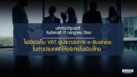ครม.ไฟเขียวเก็บภาษีมูลค่าเพิ่มผู้ประกอบการ e-Business ในต่างประเทศที่ให้บริการในไทย