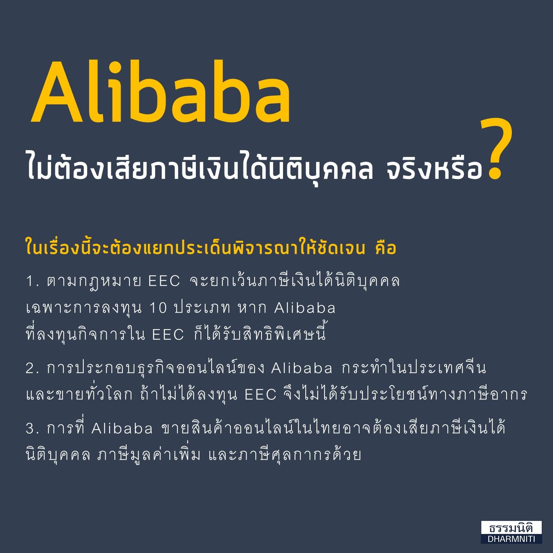 Alibaba ไม่ต้องเสียภาษีเงินได้นิติบุคคลจริงหรือมั่ว1