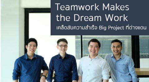 Teamwork Makes the Dream Work เคล็ดลับความสำเร็จ Big Project ที่ต่างแดน