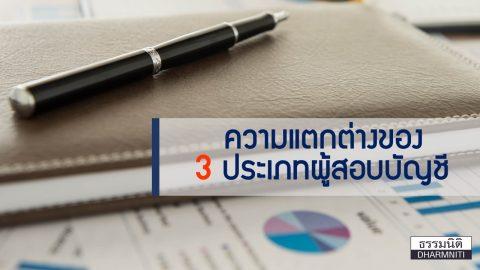 ความแตกต่างของ 3 ประเภท 'ผู้สอบบัญชี'