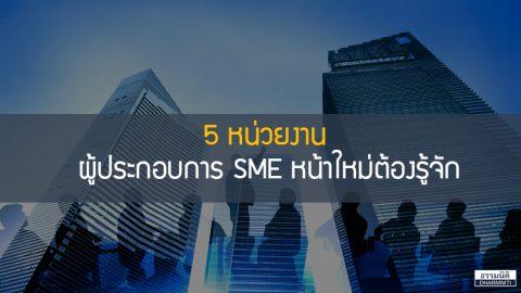5 หน่วยงาน ผู้ประกอบการ SME หน้าใหม่ต้องรู้จัก