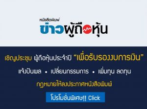"เชิญประชุมผู้ถือหุ้น ""เพื่อรับรองงบการเงิน"""