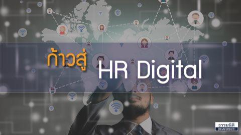 ปรับตัวเพื่อก้าวสู่ HR Digital