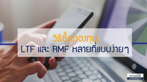 วิธีซื้อกองทุน LTF และ RMF หลายที่แบบง่ายๆ