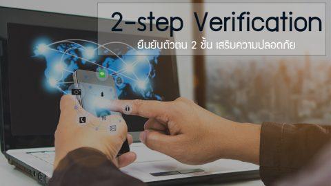 2-step Verification  ยืนยันตัวตน 2 ชั้น เสริมความปลอดภัย