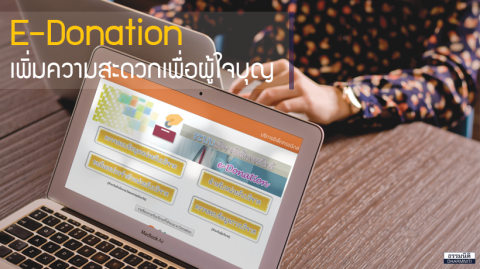 E-Donation เทคโนโลยีเพิ่มความสะดวกเพื่อผู้ใจบุญ ยุค 4.0