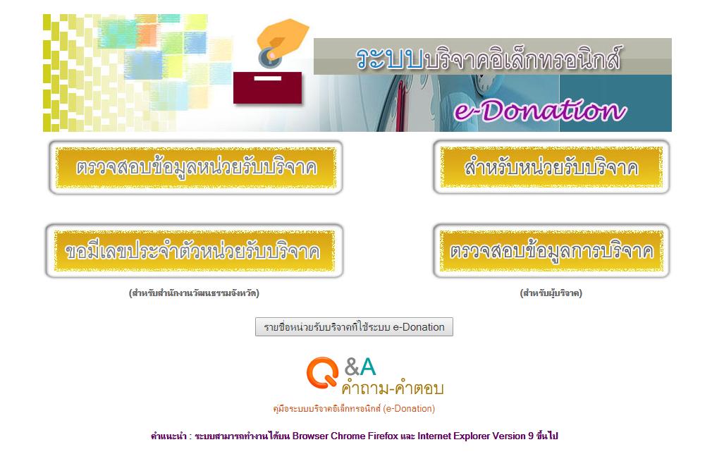 ระบบบริจาคอิเล็กทรอนิกส์ E-Donation