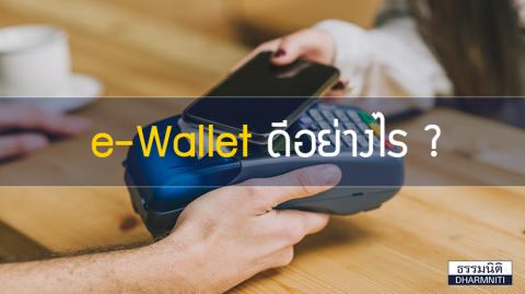 e-Wallet ดีอย่างไร ?