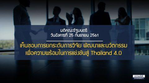 เห็นชอบการยกระดับการวิจัย พัฒนาและนวัตกรรม เพื่อพร้อมสู่ Thailand 4.0
