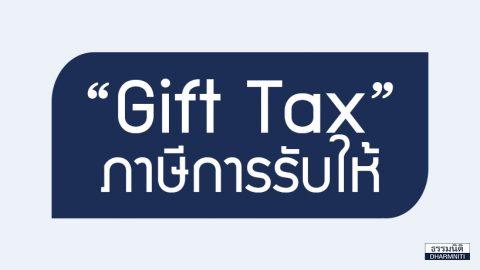 """""""Gift Tax"""" ภาษีการรับให้"""