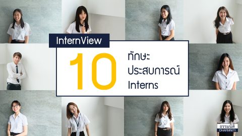 InTernView 10 ทักษะ 10 ประสบการณ์ จาก 10 Interns