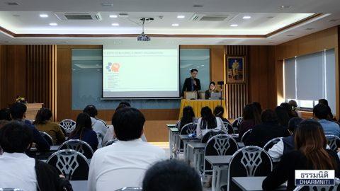 ธรมมนิติ จัดบรรยาย Tech Talk 9 : Smart Organization