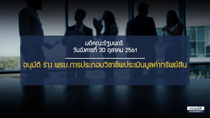 มติ ครม 301018