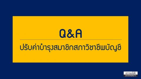 Q&A ปรับค่าบำรุงสมาชิกสภาวิชาชีพบัญชี