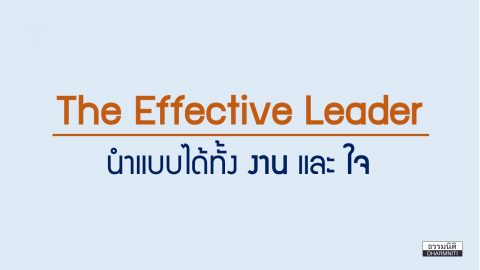 "The Effective Leader ""นำ"" แบบทั้ง ""งาน"" และ ""คน"""
