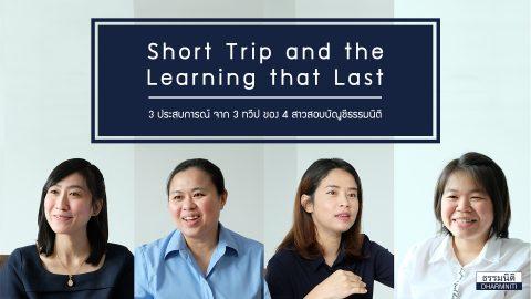 Short Trip and the Learning that Last ประสบการณ์ของสาว 'สอบบัญชี' ธรรมนิติ