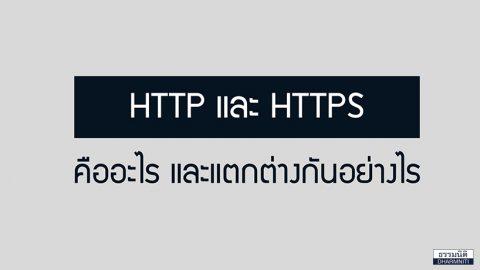 HTTP และ HTTPS คืออะไร และแตกต่างกันอย่างไร?