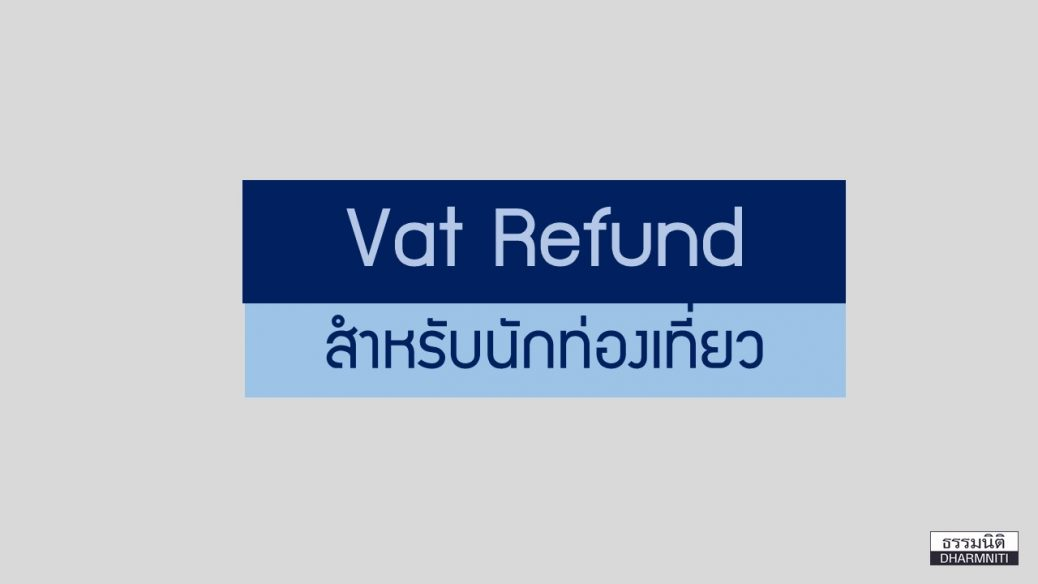 vatrefund for tourist