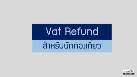 Vat Refund สำหรับนักท่องเที่ยว