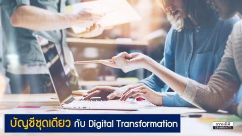 บัญชีชุดเดียว กับ Digital Transformation