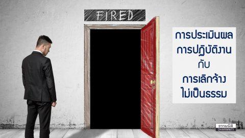 การประเมินผลการปฏิบัติงานกับการเลิกจ้างไม่เป็นธรรม