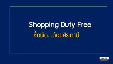Shopping Duty Free ใครว่าไม่เสียภาษี