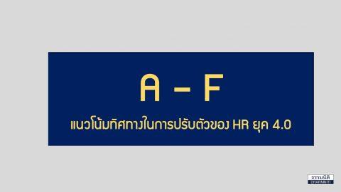 A to F แนวโน้มทิศทางในการปรับตัวของนัก HR ยุค 4.0