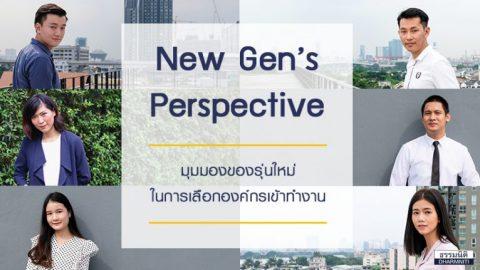New Gen's Perspective มุมมองของคนรุ่นใหม่ในการเลือกองค์กรเข้าทำงาน