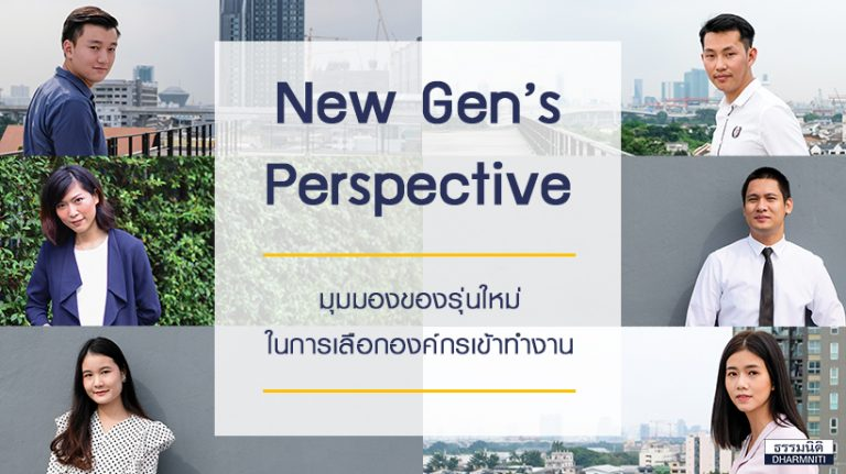 New Gen's Perspective