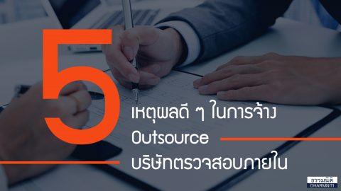 5 เหตุผลดี ๆ ในการจ้าง Outsource บริษัทตรวจสอบภายใน