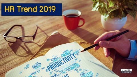 HR Trend 2019 จับตาทิศทางการบริหารงาน HR ในปีหน้า