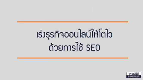 เร่งธุรกิจออนไลน์ให้โตไว ด้วยการใช้ SEO