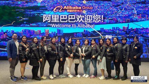 Dharmniti Young Executive รุ่น 2 กับการดูงานบริษัทยักษ์ใหญ่ของจีน