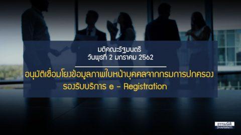 อนุมัติ…เชื่อมโยงข้อมูลภาพใบหน้าบุคคลจากกรมการปกครอง รองรับบริการ e – Registration