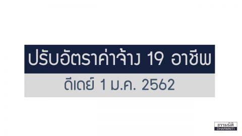 ปรับอัตราค่าจ้าง 19 อาชีพ เริ่ม 1 ม.ค. 2562