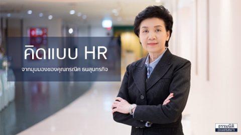 ข้อคิดการทำงานของนัก HR  จากมุมมองของคุณกรณิศ ธนสุนทรกิจ