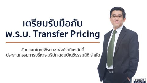 บริษัทและนักบัญชีควรเตรียมรับมือกับ พ.ร.บ. Transfer Pricing อย่างไร