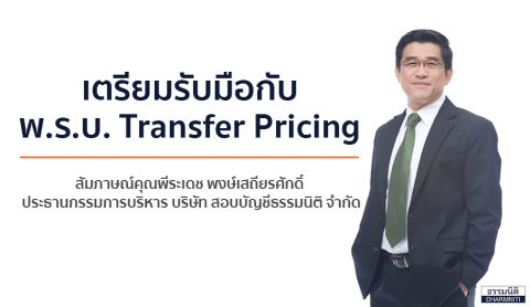 พ.ร.บ. Transfer Pricing บริษัทและนักบัญชีควรเตรียมรับมืออย่างไร